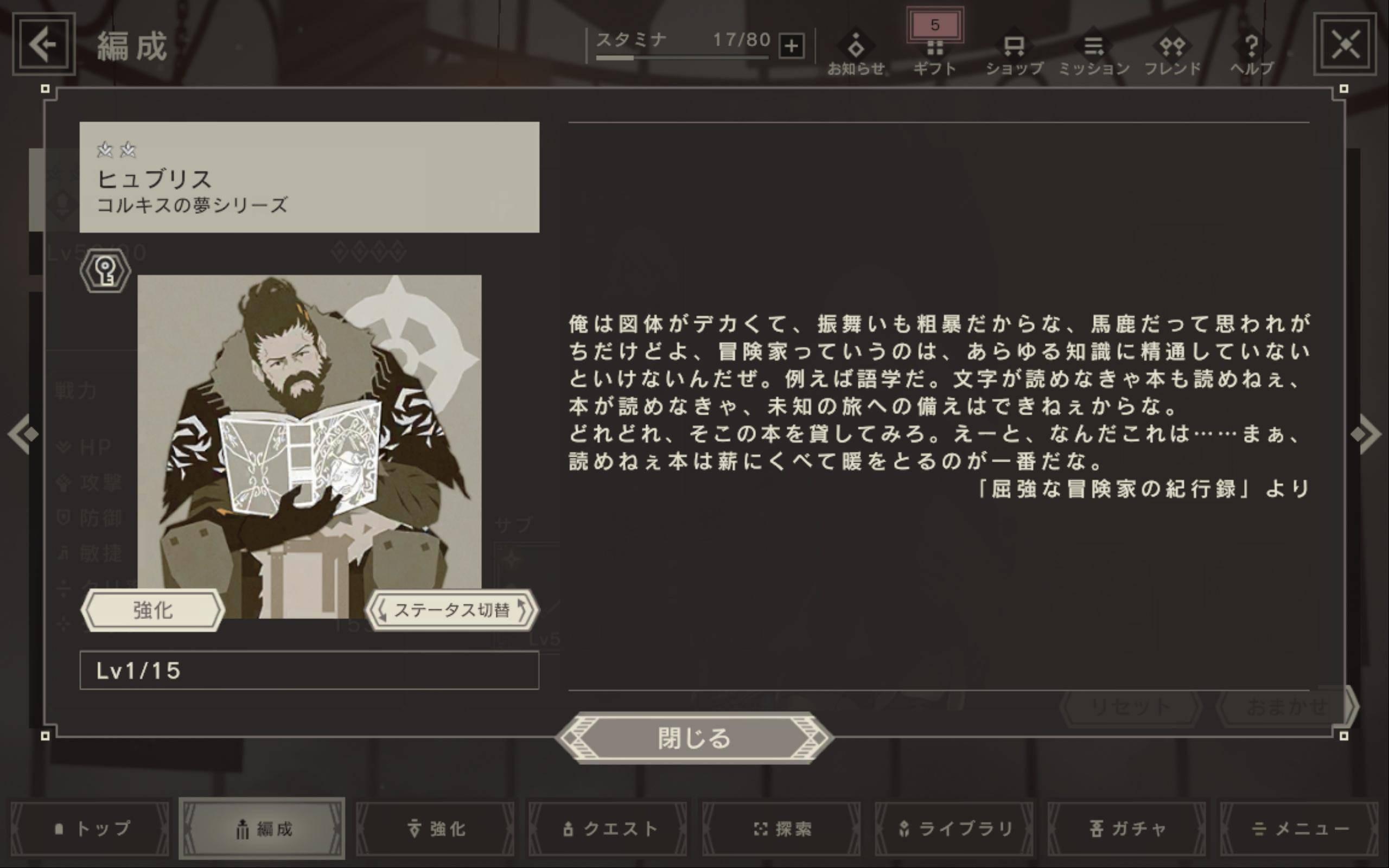 【リィンカネ】滑落おじとかいうネタキャラ