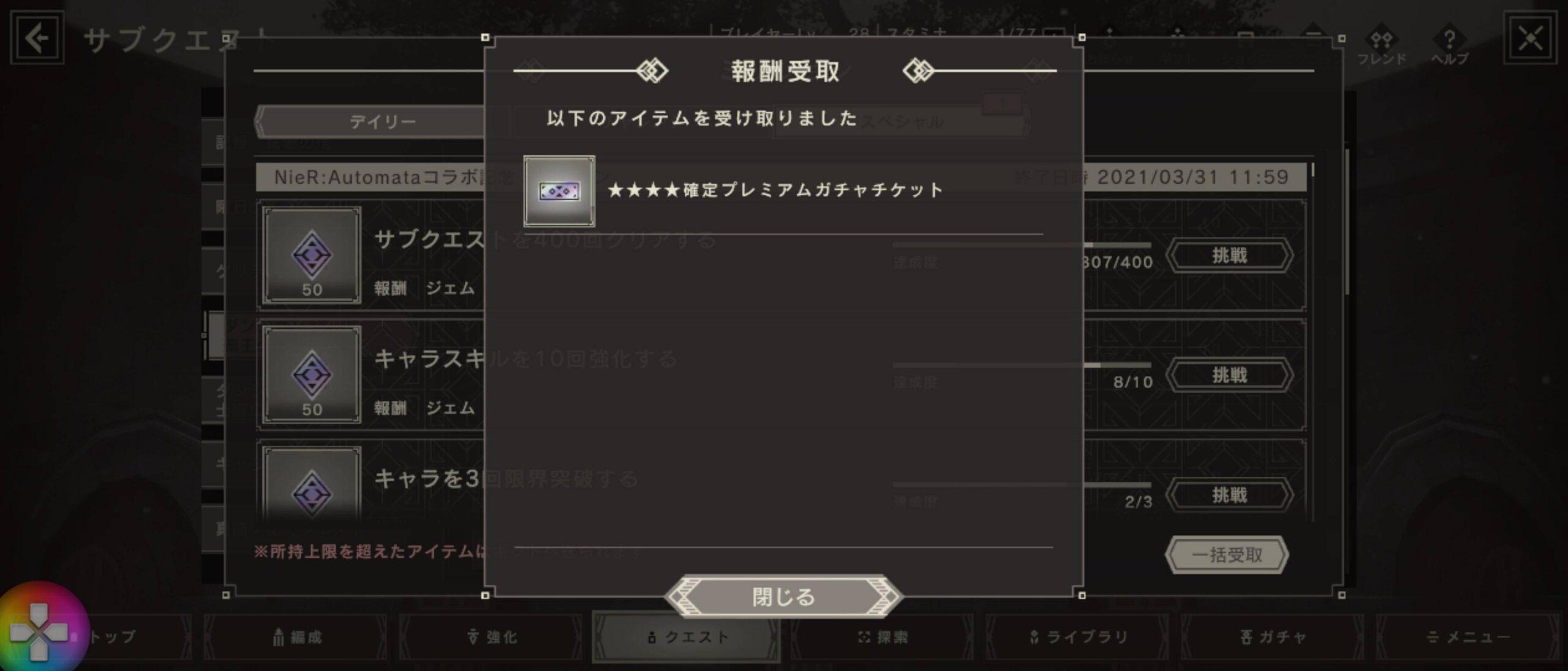 【リィンカネ】ワクワクしながら星4確定ガチャ引いた結果www