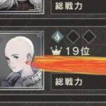 【リィンカネ】アリーナ防衛に弱いキャラ置くのってどうなの?